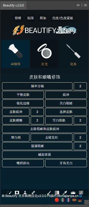 PS插件-人像磨皮美白BeautifyPanel插件V2.0.0中文汉化版下载插图